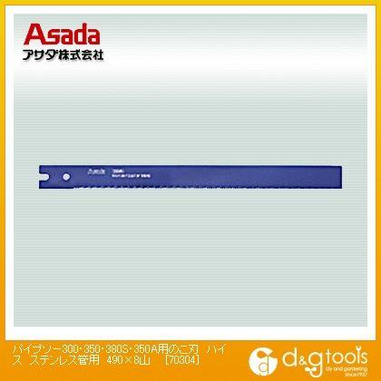アサダ パイプソー300・350・380S用のこ刃SUS管用490×8山 70304 5 5本