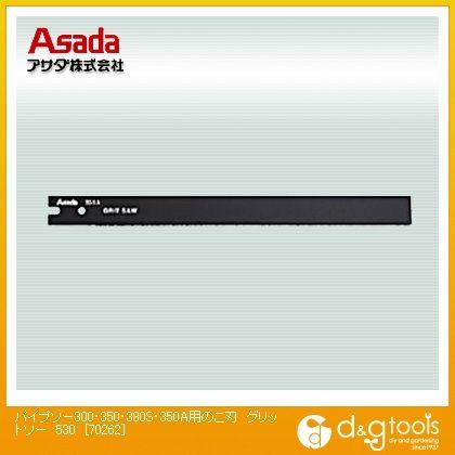 アサダ パイプソー350・380S用のこ刃グリットソー530 70262 5 5本