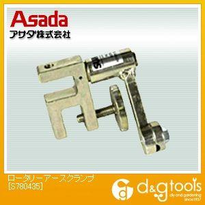 アサダ ロータリーアースクランプ 170 x 147 x 64 mm