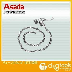 アサダ チェーンクランプ 溶接治具 (S781050)
