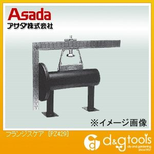 アサダ/ASADA フランジスケア溶接治具 PZ429