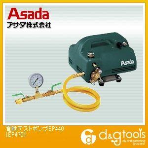 アサダ 電動テストポンプEP440 (EP470)