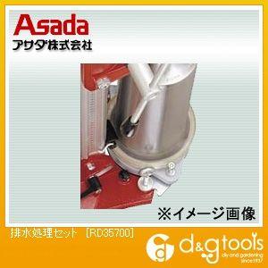 アサダ 排水処理セット (RD35700) 便利ジョイント ジョイント