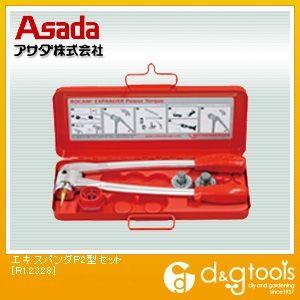 アサダ エキスパンダP2型セット  R12328