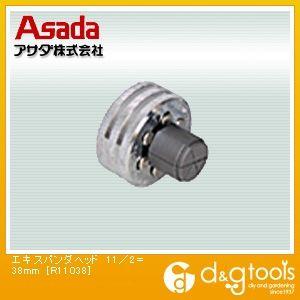 アサダ エキスパンダヘッド 11/2=38mm  (R11038)