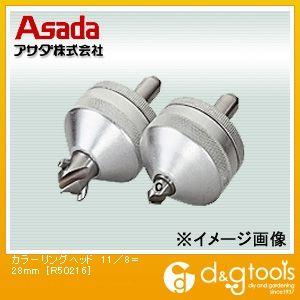 アサダ カラーリングヘッド 11/8=28mm (R50216)