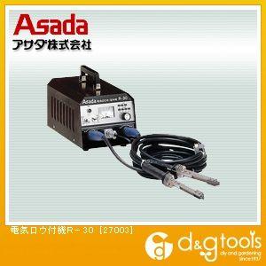 アサダ 電気ロウ付機R-30 (27003)