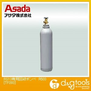 アサダ RS13専用回収ボンベ R503 (TF093)