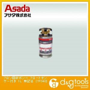 アサダ フロン回収ボンベ フロートセンサー付き 無記名 1L TF040, トキシ 40ec6304