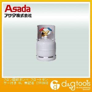 アサダ フロン回収ボンベ フロートセンサー付き 無記名 6L (TF090)