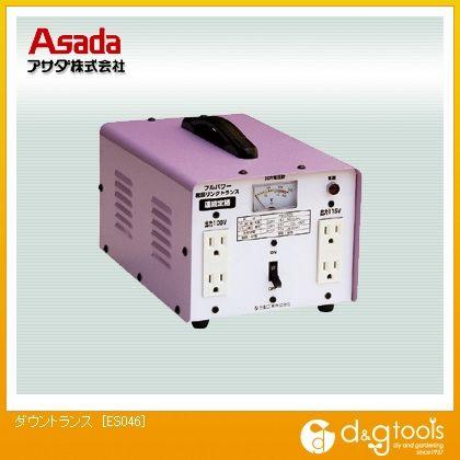 アサダ ダウントランス (ES046) アサダ 溶接機 昇圧降圧変圧器(トランス)