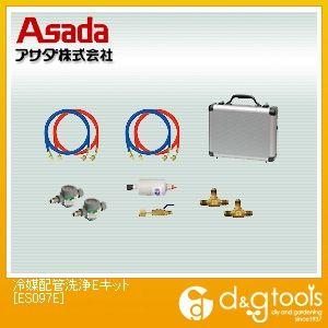 アサダ 冷媒配管洗浄Eキット (ES097E)
