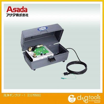 アサダ 洗浄ポンプCF-1 (CS75500)