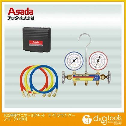 アサダ R12等用マニホールドキット サイトグラス・ケース付 (Y41280)