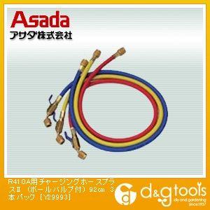 アサダ R410A用チャージングホースプラスII (ボールバルブ付) 92cm (Y29993) 3本パック