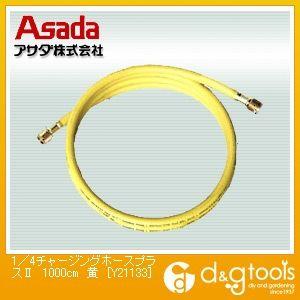 アサダ 1/4チャージングホースプラスII 黄 1000cm (Y21133)