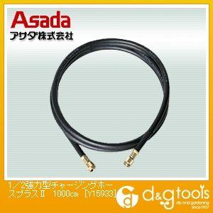 アサダ 1/2強力型チャージングホースプラスII 1000cm (Y15933)
