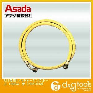 アサダ R12等用1/4チャージングホース 黄 1000cm (Y22100A)