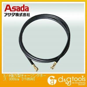 アサダ 3/4強力型チャージングホース 3000cm (Y18599)