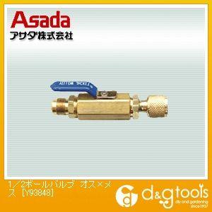 アサダ 1/2ボールバルブ オス×メス (Y93848)