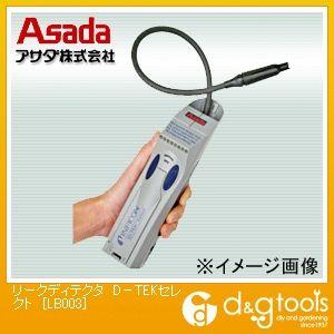 アサダ リークディテクタ D-TEKセレクト (LB003)