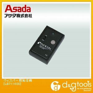 アサダ ウィスパー用発信機 (LB711600)