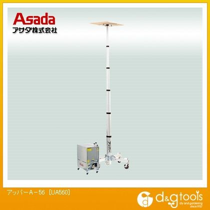 アサダ アッパーA-56 (UA560)