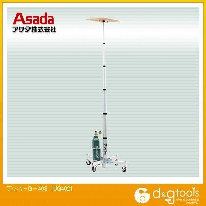 アサダ アッパーG-40S (UG402)