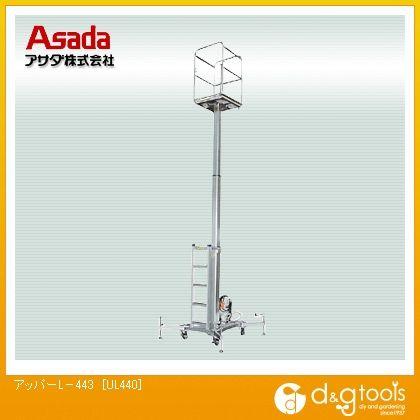 アサダ アッパーL-443 (UL440)