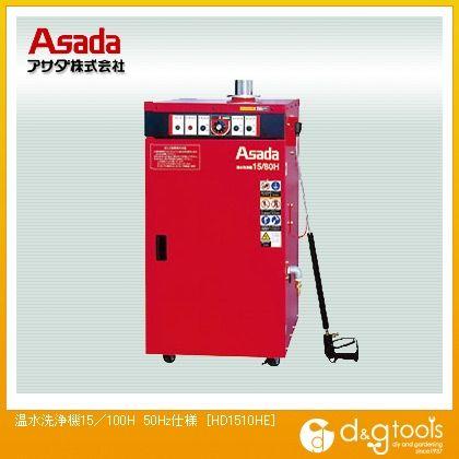 アサダ 温水洗浄機15/100H 50Hz仕様 (HD1510HE)
