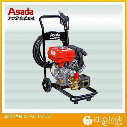 アサダ 高圧洗浄機12/80G (HD128)