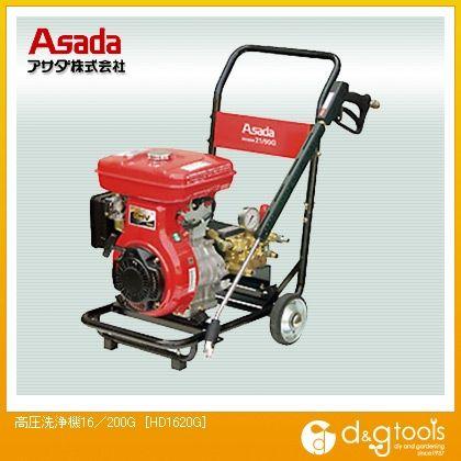 アサダ 高圧洗浄機16/200G (HD1620G)
