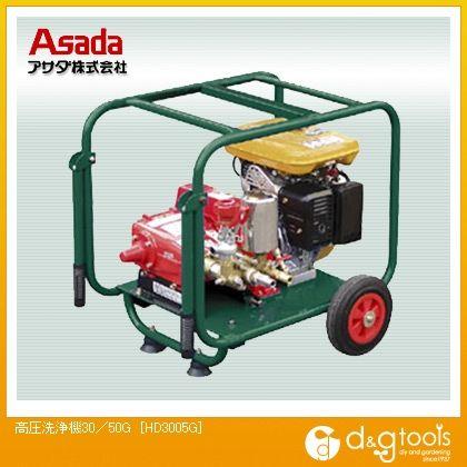 アサダ 高圧洗浄機30/50G (HD3005G)