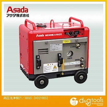 アサダ 高圧洗浄機21/80GS (HD2180S2)