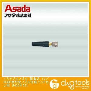 アサダ バリアブルノズル 脱着式 12/80GP用可変ノズル仕様ハンドガン用 (HD03152)