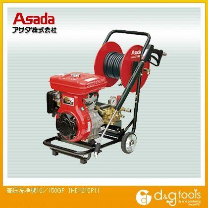 アサダ 高圧洗浄機16/150GP 洗管タイプ・エンジン式 (HD1615P1)