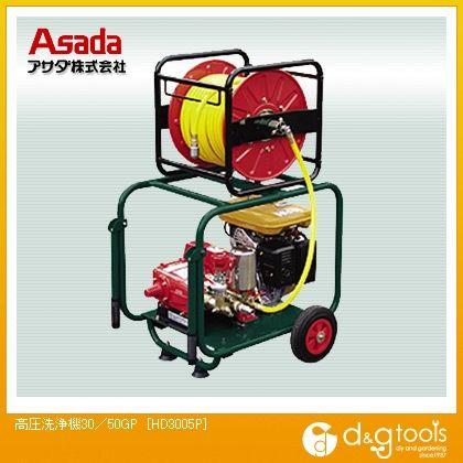 アサダ 高圧洗浄機30/50GP 洗管タイプ・エンジン式 (HD3005P)