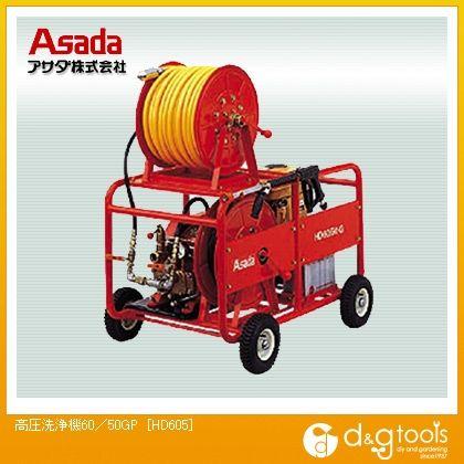 アサダ 高圧洗浄機60/50GP 洗管タイプ・エンジン式 (HD605)