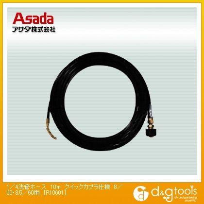 アサダ 1/4洗管ホース クイックカプラ仕様 8/60・8.5/60用 10m (R10601)