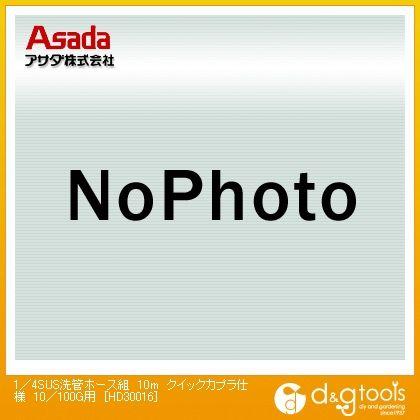 アサダ 1/4SUS洗管ホース組 クイックカプラ仕様 10/100G用 10m (HD30016)
