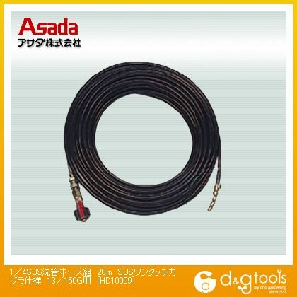 アサダ 1/4SUS洗管ホース組 SUSワンタッチカプラ仕様 13/150G用 20m (HD10009)