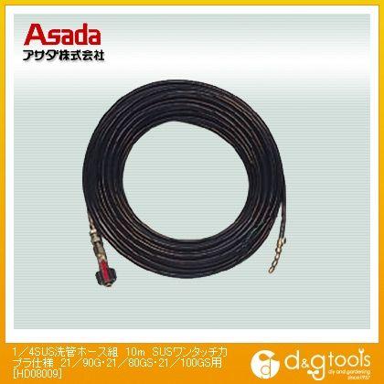 アサダ 1/4SUS洗管ホース組 SUSワンタッチカプラ仕様 21/90G・21/80GS・21/100GS用 10m (HD08009)