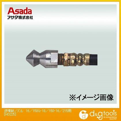 アサダ 逆噴射ノズル 16/150G・18/150・16/215用 (HD225)