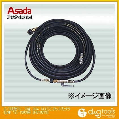 アサダ 3/8洗管ホース組 SUSワンタッチカプラ仕様 13/150G用 20m (HD10013)