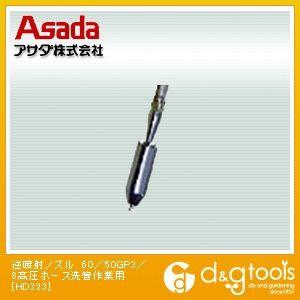 アサダ 逆噴射ノズル 60/50GP3/8高圧ホース洗管作業用 (HD323)