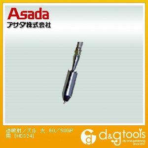 アサダ 逆噴射ノズル 大 60/50GP用 (HD324)