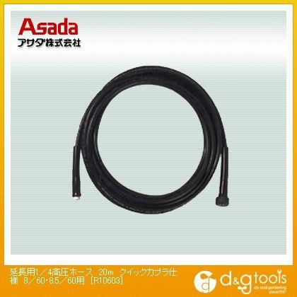 アサダ 延長用1/4高圧ホース クイックカプラ仕様 8/60・8.5/60用 20m (R10603)