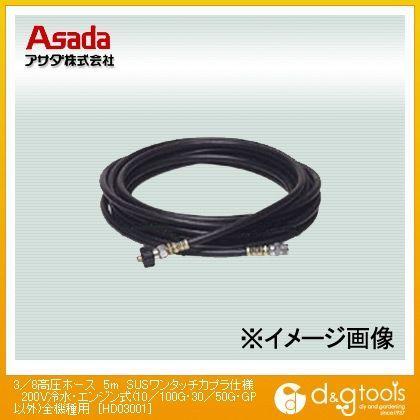 アサダ 3/8高圧ホース SUSワンタッチカプラ仕様 5m (HD03001)