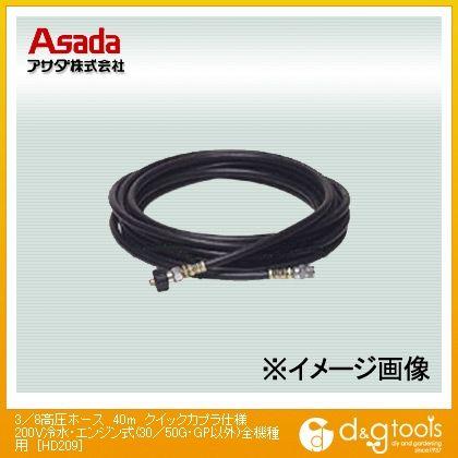 クイックカプラ仕様 3/8高圧ホース アサダ 40m (HD209)