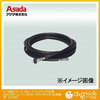 アサダ 3/8高圧ホース クイックカプラ仕様 50m (HD205)